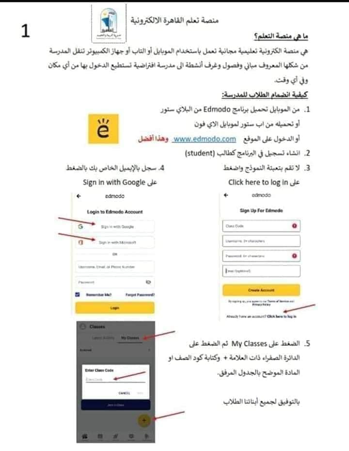 كيفية التسجيل على المنصة التعليمية Edmodo وانضمام الطلاب اليها 11589