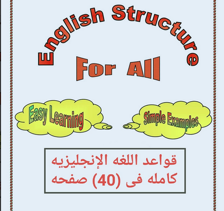 لغة انجليزية: شرح كل قواعد الجرامر + من 20 لـ 50 سؤال اختيارى على كل قاعدة 1159