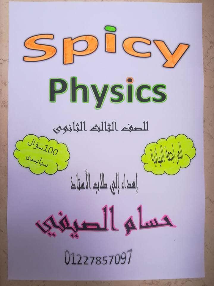 مراجعة الفيزياء التي لن يخرج عنها الامتحان للصف الثالث الثانوي 116