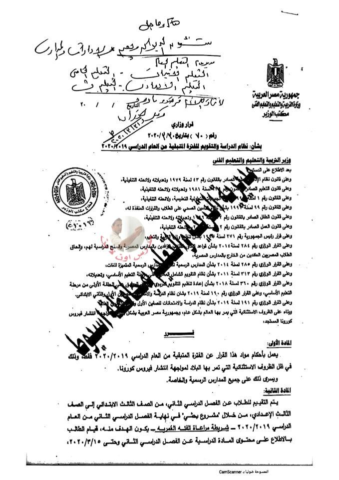 القرار الوزارى ٧٠ لسنة ٢٠٢٠ بشأن تنظيم نظام الدراسة والتقويم للفترة المتبقية من العام الدراسي ٢٠٢٠/٢٠١٩م 11605