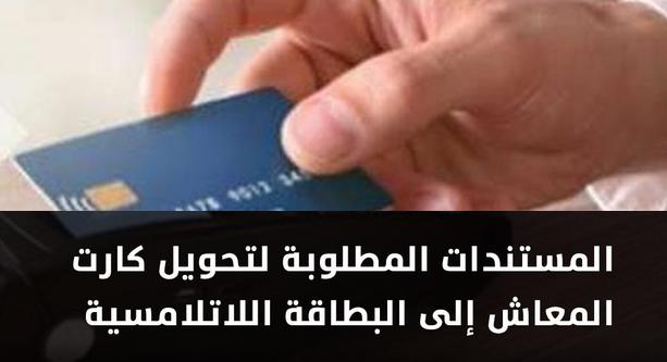 """مميزات تحويل كارت المعاش إلى البطاقة اللاتلامسية """"ميزة"""" والمستندات المطلوبة 1162"""