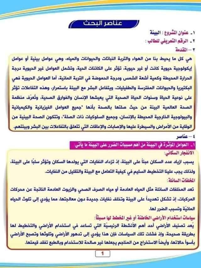 هش محترم هوبارت فقرات عن الاكياس البلاستيكية وطرق معالجتها Virelaine Org
