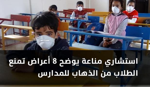 في ظل انتشار فيروس كورونا.. 8 أعراض تمنع الطلاب من الذهاب للمدارس 1163