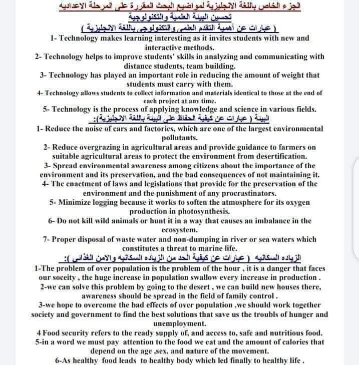 الجزء الخاص باللغة الانجليزية فى جميع الأبحاث من الثالث الابتدائي للثالث الاعدادي 11634