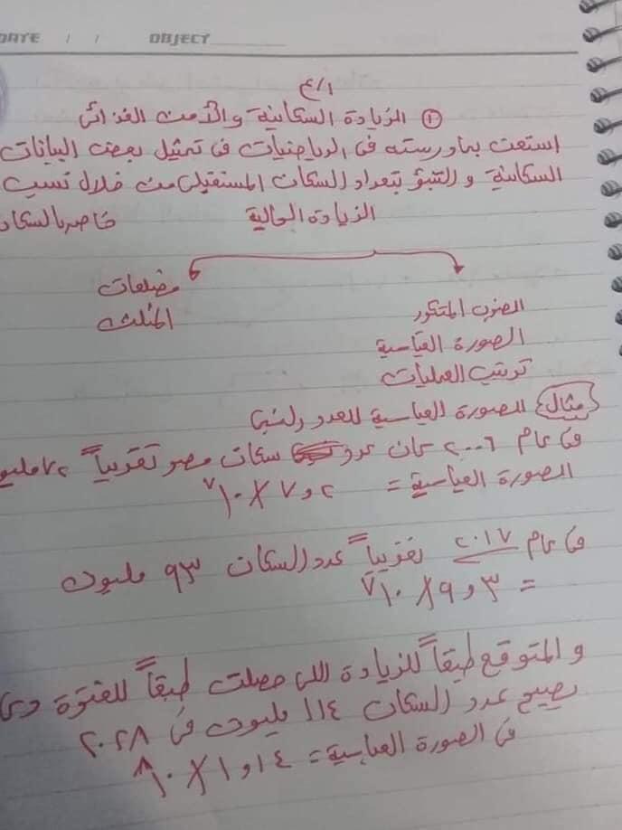 مسائل الرياضيات الموجودة في بحث الصف الاول الاعدادي 11635