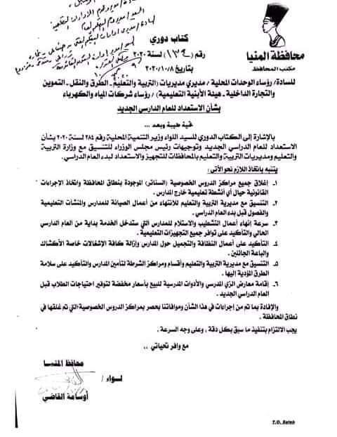 محافظ المنيا يصدر قرار باغلاق جميع سناتر الدروس الخصوصية وتأمين ونظافة المدارس 1166