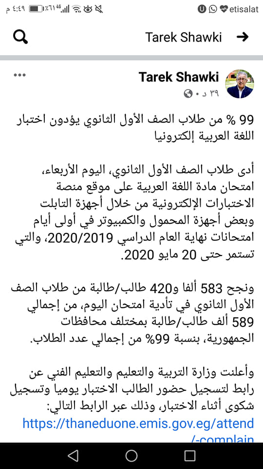 التعليم: ٩٩% من طلاب أولى ثانوي أمتحنوا اللغة العربية إلكترونيا.. ود/ شوقي يوجه رسالة للغشاشين  11670