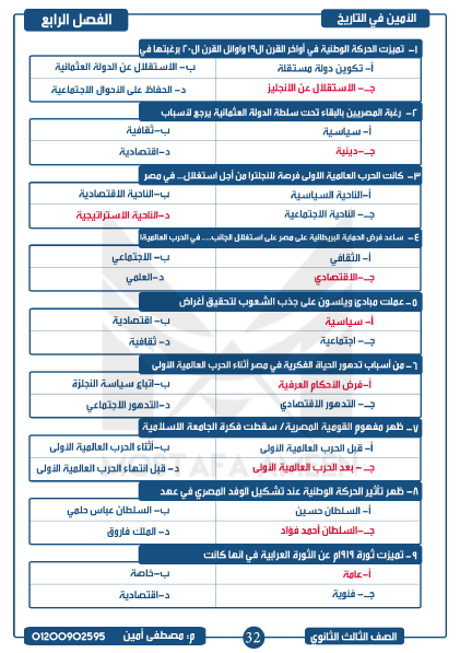 مذكرة مراجعة تاريخ الثانوية العامة 2021 نظام جديد - الفصل الرابع بالإجابات أ. مصطفى الامين 1168
