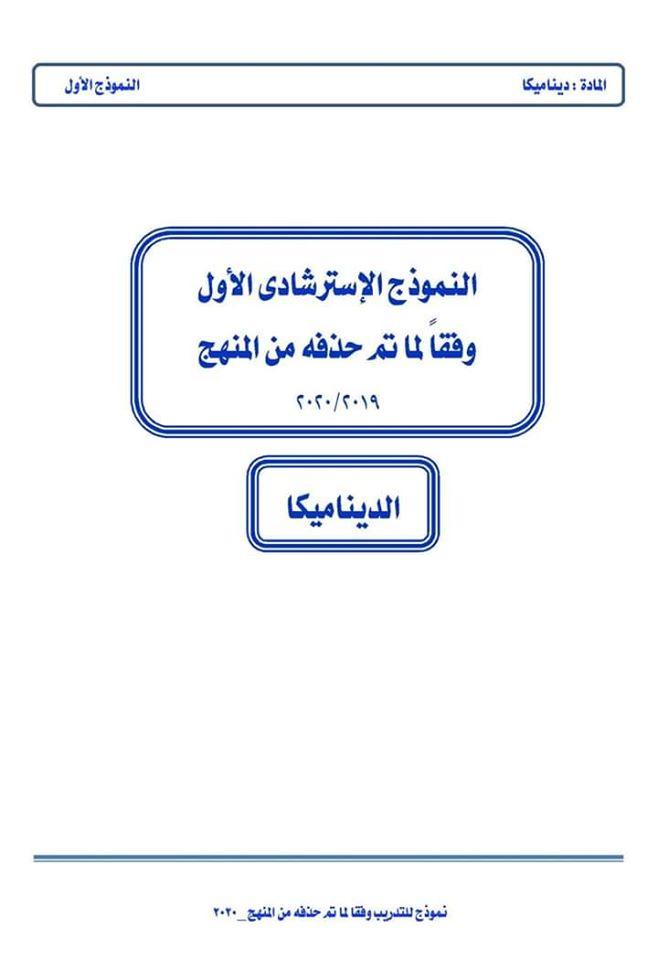 نموذج امتحان ديناميكا للصف الثالث الثانوي 2020 بعد الحذف.. مستر/ مجدي الصفتي 11699