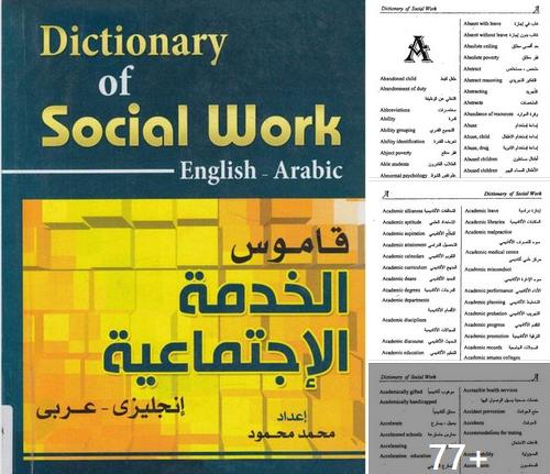 لغة انجليزية: قاموس الخدمة الاجتماعية (انجليزى / عربى) 1170