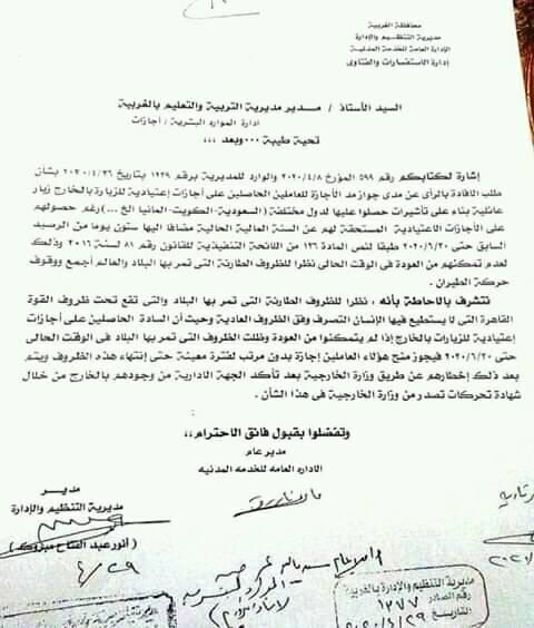 تفسير مهم بشأن قرار انتهاء أجازات المصريين بالخارج والتي لم يستطيعوا تجديدها بسبب ظروف فيروس كورونا 11713