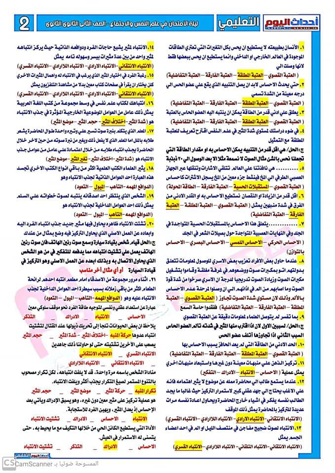 مراجعة أسئلة امتحان علم النفس والاجتماع للصف الثاني الثانوي ترم ثاني مستر/ علاء القاضي 11715
