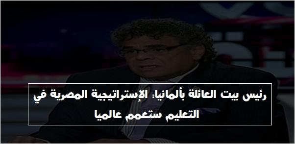 علاء ثابت: منظومة التعليم المصرية الجديدة ستعمم عالميا 1172