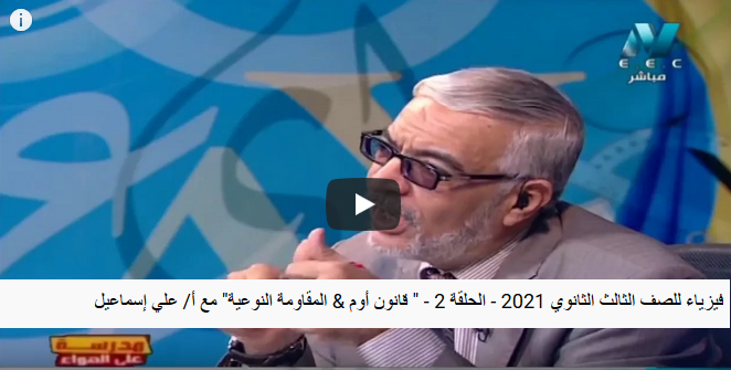 شرح قانون أوم / المقاومة النوعية فيديو - فيزياء الثانوية العامة نظام جديد أ/ علي إسماعيل 1172