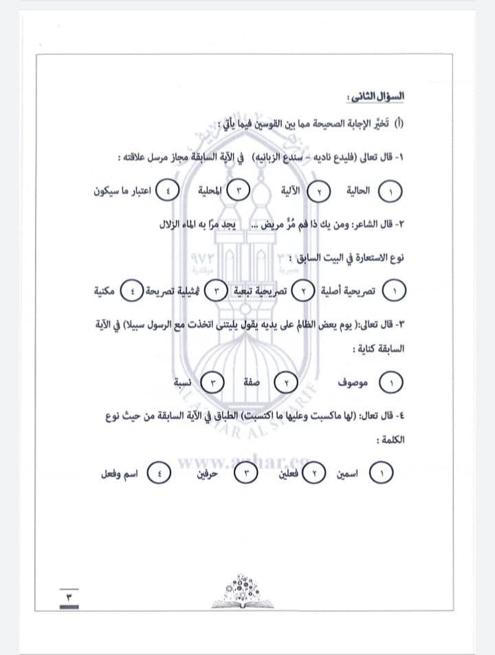 """امتحان بلاغة للثانوية الازهرية 2020 """"أدبي / علمي"""" 11723"""