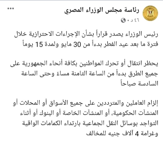 رئيس الوزراء يصدر قراراً بشأن الإجراءات الاحترازية خلال فترة ما بعد عيد الفطر بدءاً من 30 مايو ولمدة 15 يوماً 11726
