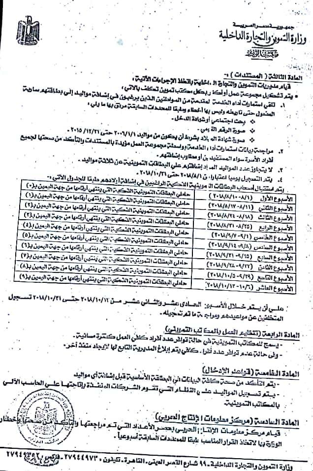 بالمستندات.. ضوابط إضافة المواليد على بطاقات التموين.. 3 مواليد لكل أسرة - دخل شهري اقل من 2000 جنية 1173