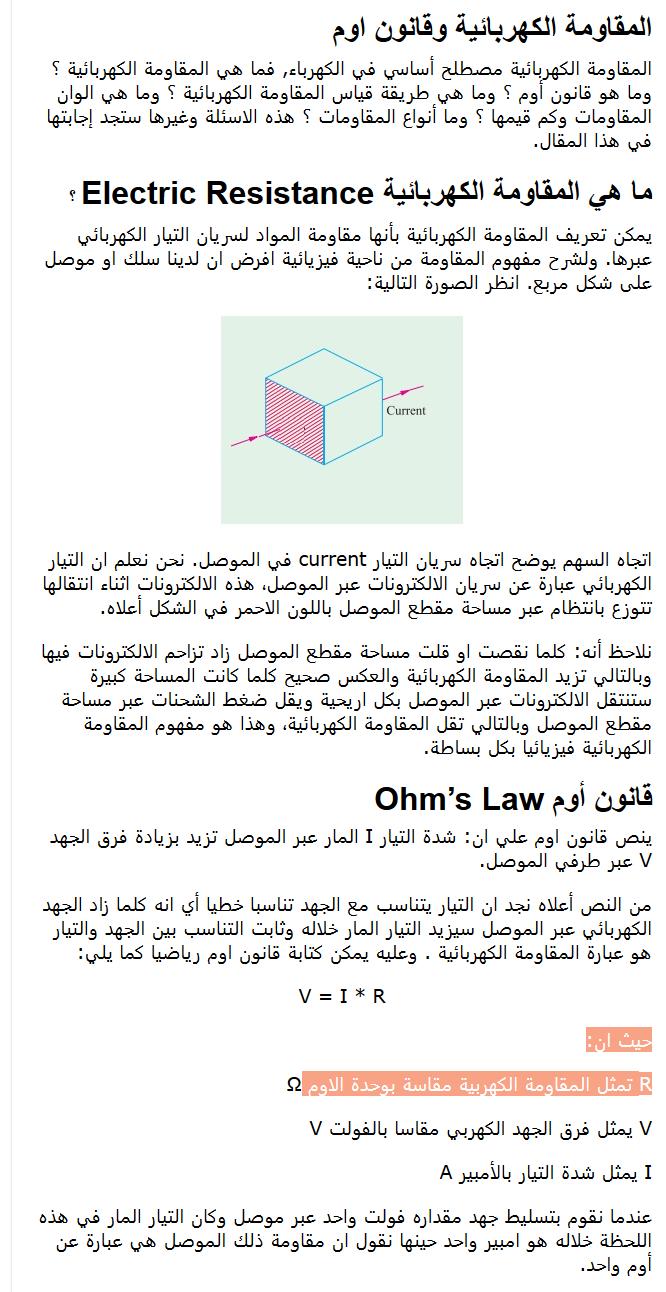 شرح قانون أوم / المقاومة النوعية فيديو - فيزياء الثانوية العامة نظام جديد أ/ علي إسماعيل 1174