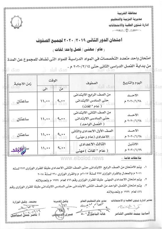 جداول امتحانات الدور الثاني 2020 بمحافظة الغربية 11761