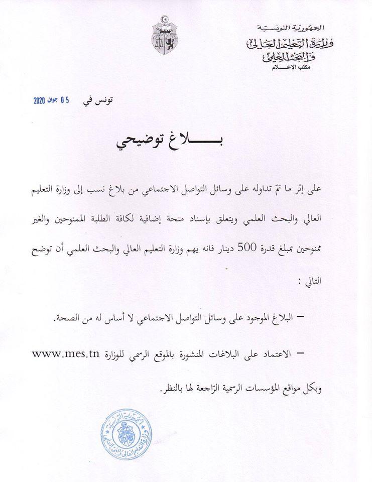 وزارة التعليم التونسية تنفي منح 500 دينار للطلبة الممنوحين وغير الممنوحين 11767