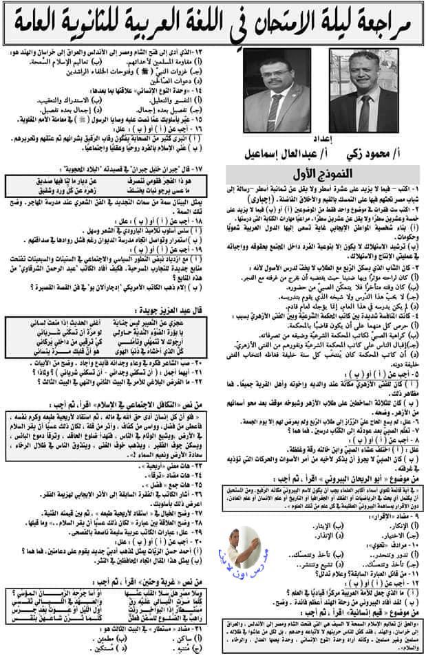 نموذجان لامتحان لغة عربية الثانوية العامة بالاجابات 11777