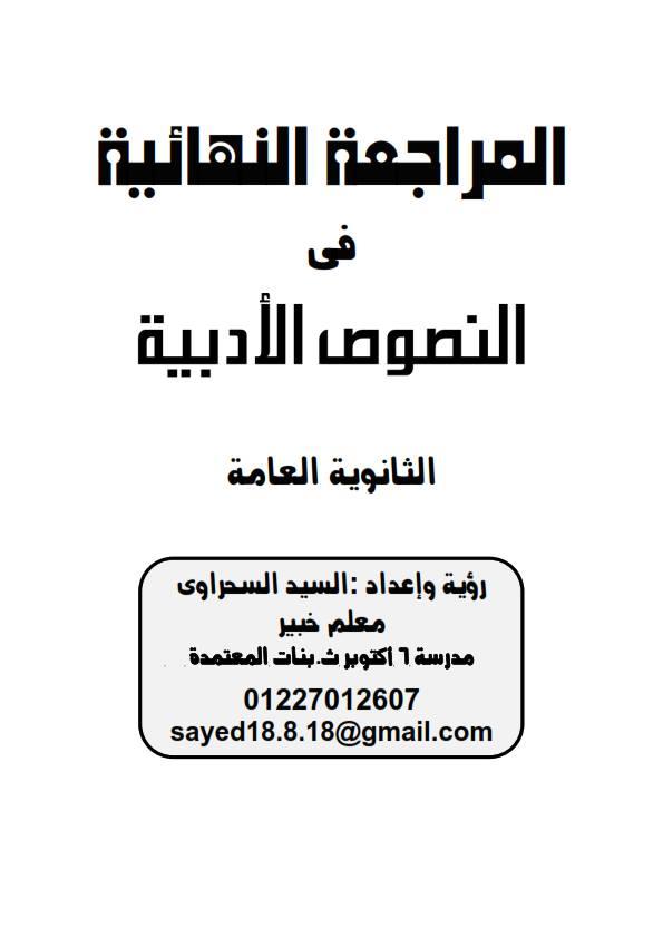 المراجعة النهائية فى اللغة العربية للثانوية العامة 2020 أ/ السيد السحراوى 11781