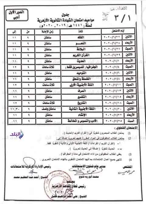 جدول امتحانات الثانوية الأزهرية 2020 بعد التعديل الأخير 11787