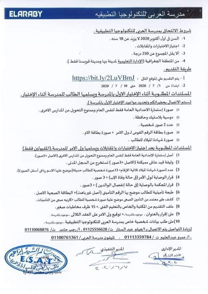 لطلاب الإعدادية.. تفاصيل الإلتحاق وشروط التقديم في مدرسة العربي الثانوية للتكنولوجيا التطبيقية 11791