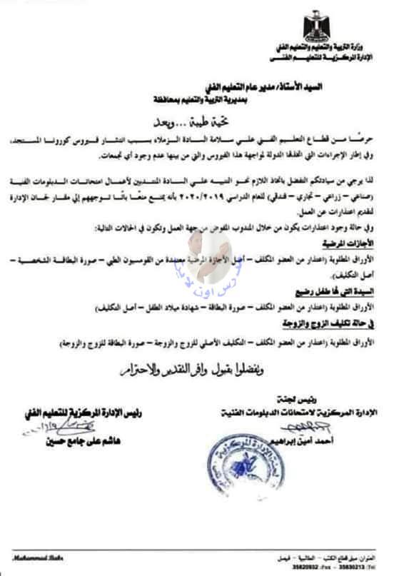 """قرار التعليم بشأن اعتذارات المعلمين المنتدبين لأعمال امتحانات الدبلومات الفنية وكيفية تقديم الاعتذارات """"مستند"""" 11794"""