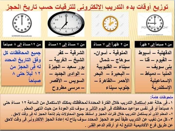 توزيع أوقات بدء التدريب الإلكتروني للمعلمين ترقيات ٢٠١٩ - ٢٠٢٠ 11805