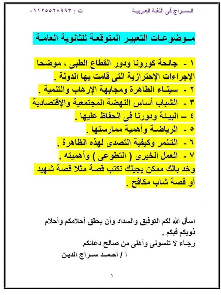 أسئلة امتحان اللغة العربية المتوقعة للثانوية العامة 2020 11807