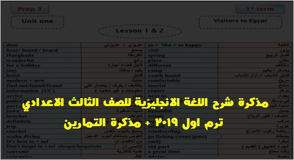 مذكرة شرح اللغة الانجليزية للصف الثالث الاعدادي ترم اول + مذكرة التمارين  1181