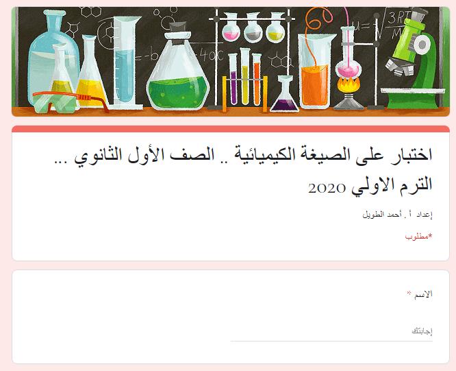 امتحان تفاعلي كيمياء أولى ثانوي نظام جديد - مستر احمد الطويل 1181
