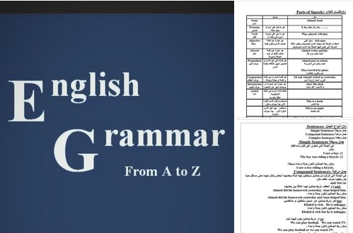 مختصر قواعد اللغه الإنجليزية كامله من الالف الى الياء (English Grammar from A to Z) 1182