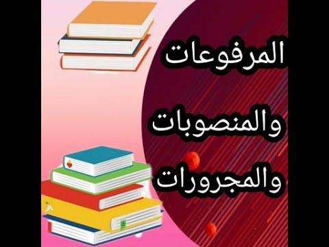 ملخص عن المرفوعات والمنصوبات والمجرورات في اللغة العربية 11820710
