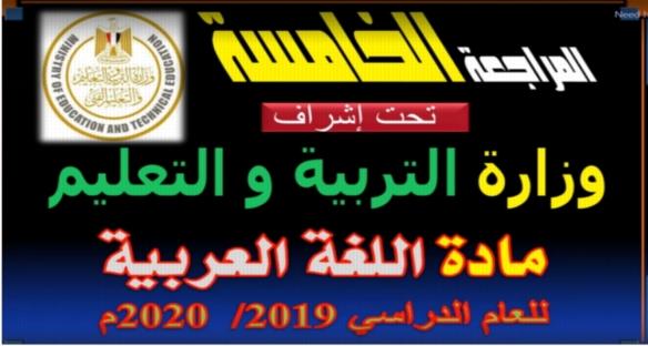 مراجعة منصة الوزارة في اللغة العربية للثانوية العامة 2020 11822