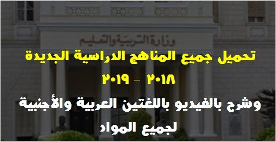 تحميل جميع المناهج الدراسية الجديدة وشرح بالفيديو باللغتين العربية والأجنبية لجميع المواد 1183