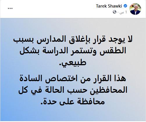 شوقي: قرار إغلاق المدارس بسبب الطقس في يد المحافظين 1183