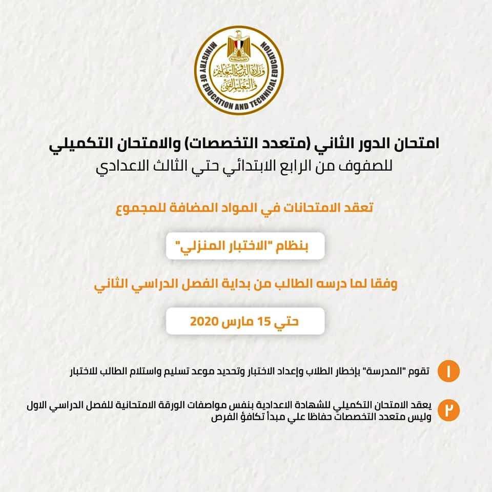 وزير التعليم: امتحان الدور الثاني هتجاوب عليه في البيت وتسلمه للمدرسة 11830