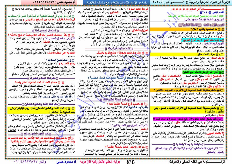 ملخص النحو للثانوية الأزهرية أ/ محمود حلمي 11836