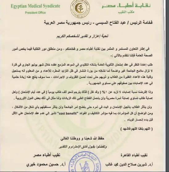 نقابة الأطباء تطالب الرئيس السيسي بتأجيل امتحانات الثانوية وتحذر من تفشي كورونا بين الطلاب 11839