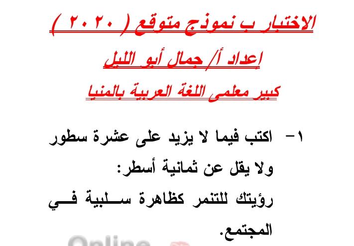 نموذج (ب) المتوقع لامتحان اللغة العربية للثانوية العامة  11848
