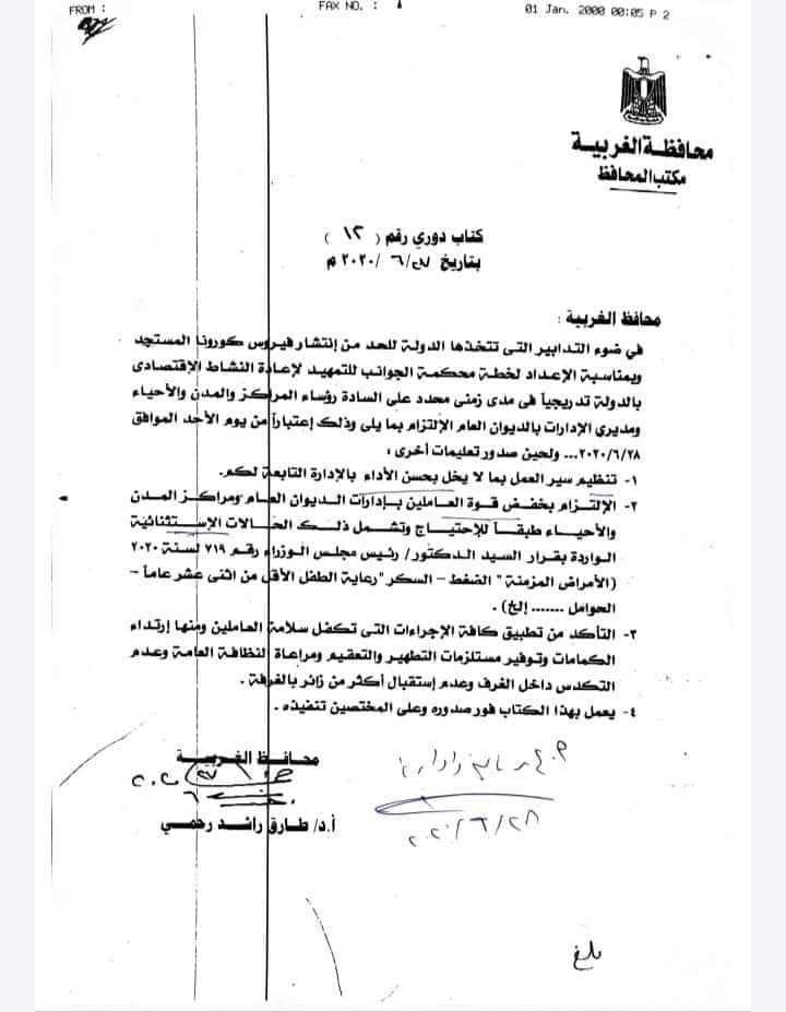 استمرار الاجازات الإستثنائية لموظفي محافظة الغربية 11868