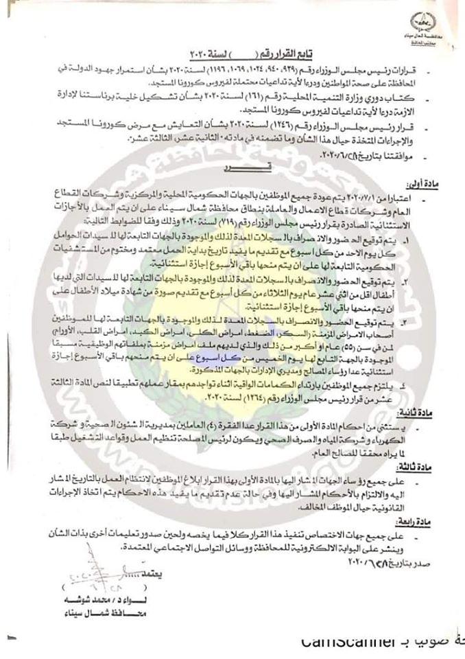 محافظة شمال سيناء تصدر قرار تنظيم العمل والاجازات الاستثنائية خلال الفترة القادمة 11869