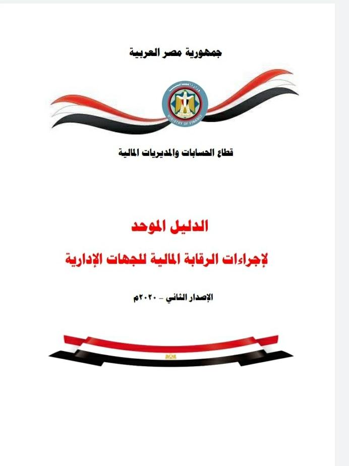تحميل الدليل الموحد لإجراءات الرقابة المالية للجهات الإدارية pdf  11878810