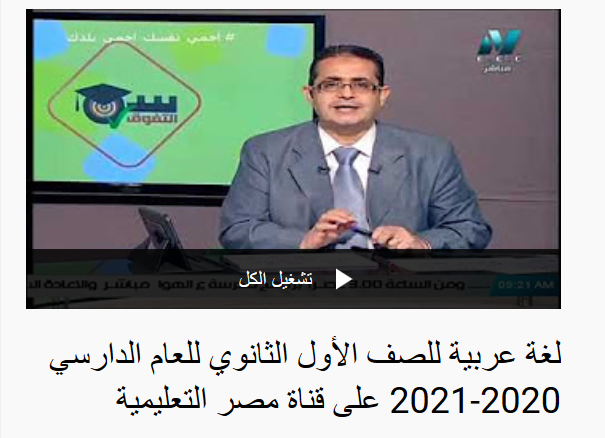 لغة عربية الصف الأول الثانوي نظام جديد l قناة مصر التعليمية 118810