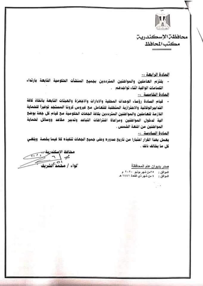 محافظ الإسكندرية يقرر استمرار الاجازات الاستثنائية للموظفين 11882