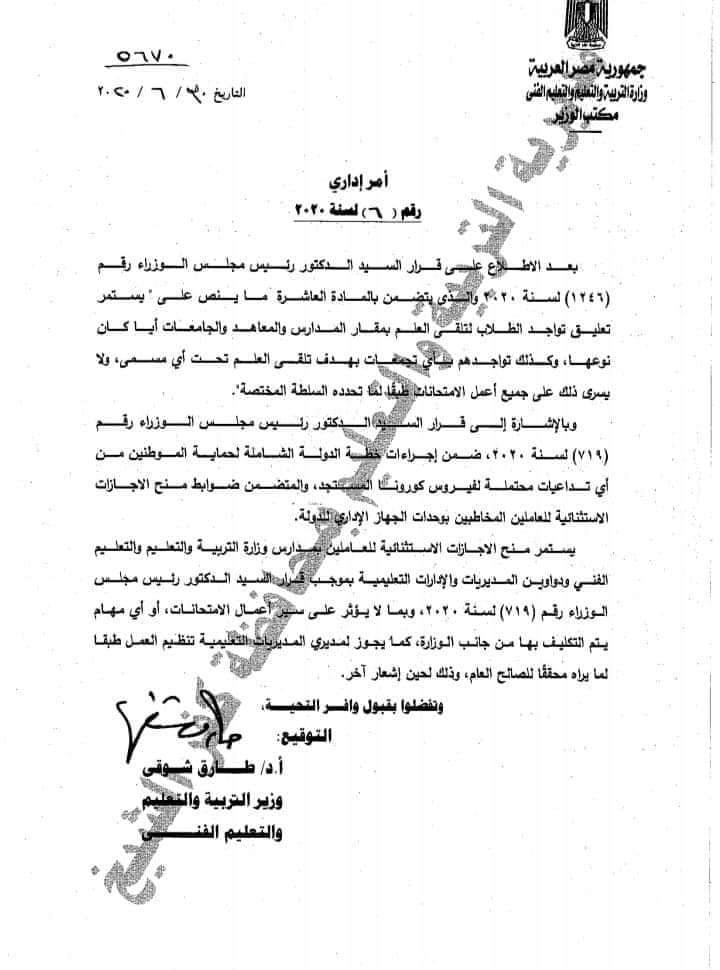 عاجل |  وزير التربية والتعليم يصدر قرار باستمرار الاجازات الاستثنائية 11884