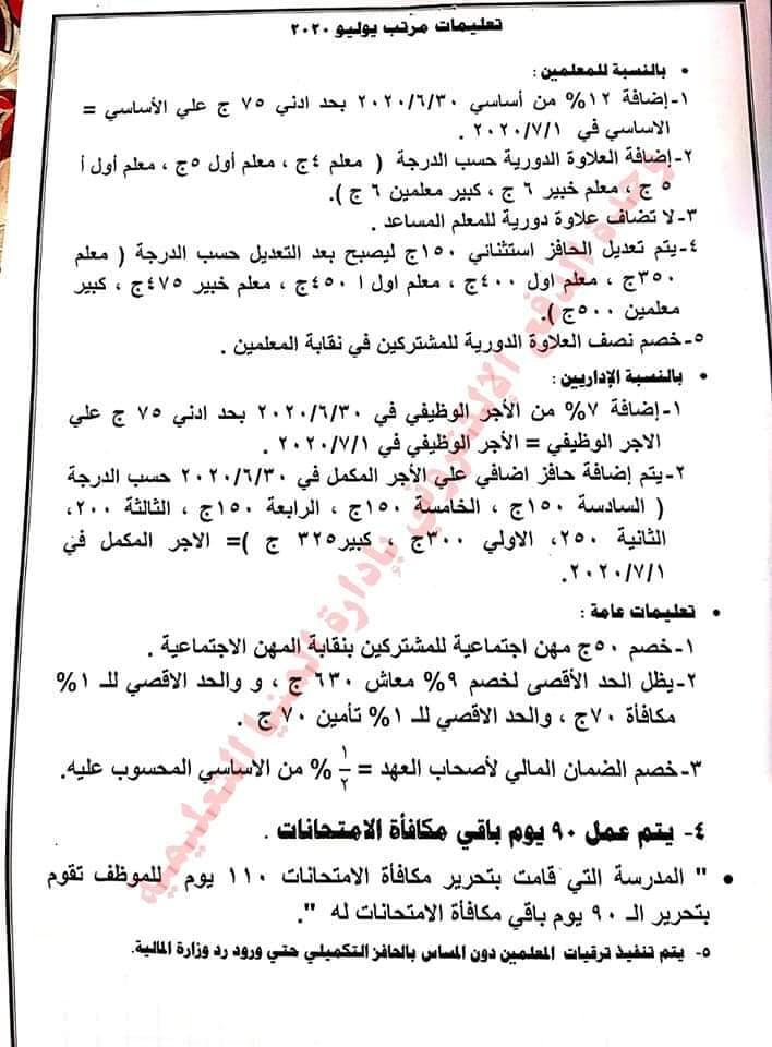 تعليمات مرتبات شهر يوليو للوحدات الحسابية بالتعليم 11885