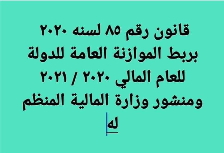 قانون ربط الموازنة العامة للدولة ٢٠٢٠ / ٢٠٢١ ومنشور وزارة المالية المنظم له 11896